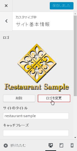 ロゴ変更2