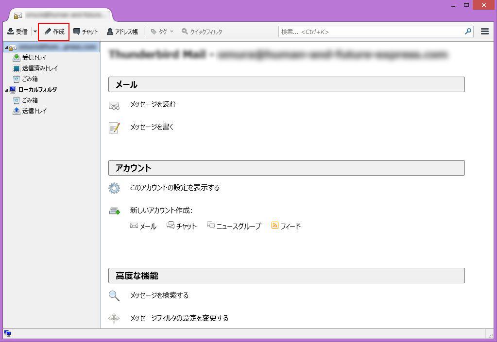 顧客管理メール配信8