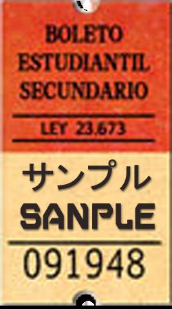 SANPLE